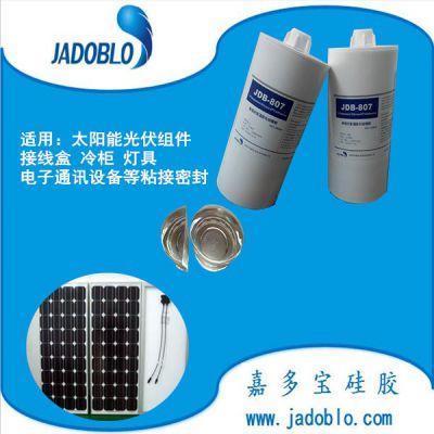 深圳太阳能光伏组件密封胶 接线盒专用胶 光伏板密封硅胶