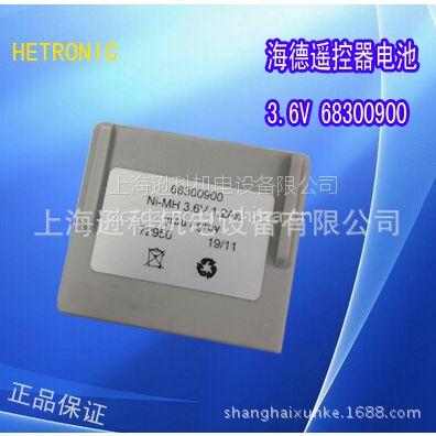 供应海德遥控器 发射器充电电池3.6V