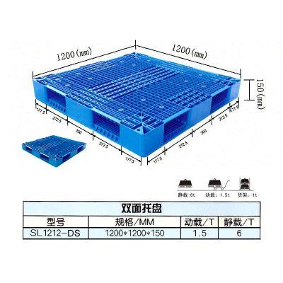 供应优质1212双面网格塑料托盘,山东专业塑料托盘生产厂家