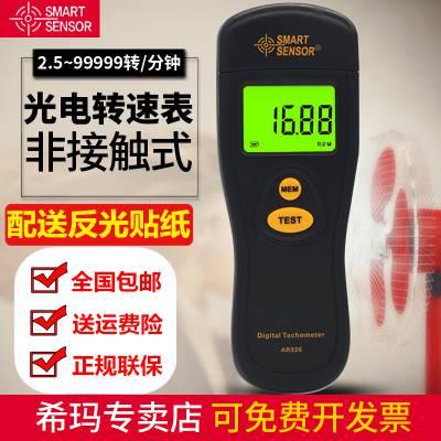 希玛AR926光电式转速表 数显马达电机转速计 非接触转速仪测速仪