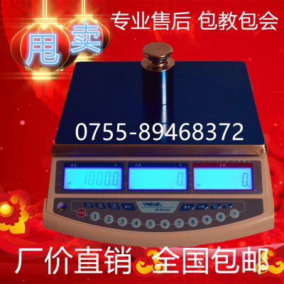特价供应普瑞逊电子秤JS-30A