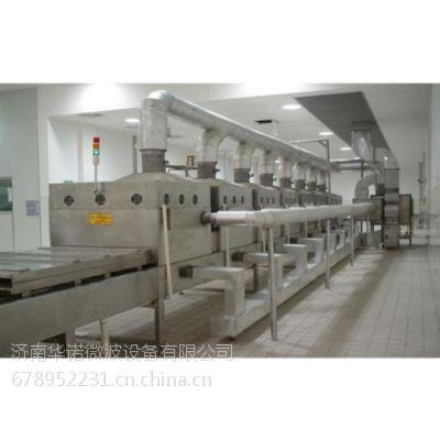 食品微波烘干设备,文昌微波烘干设备,华诺质量保证(在线咨询)