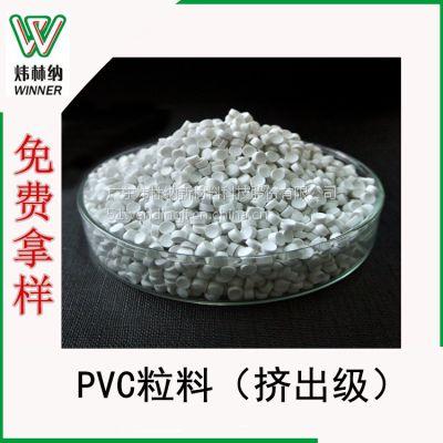 PVC共挤耐候合金料挤出级pvc粒料 型材异形材表皮共挤 厂家直销