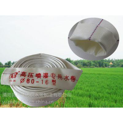 特价批发3寸农用灌溉水带 禹泽16型移动式喷灌机配套水带 高压防爆