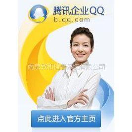 供应企业QQ收发文件的历史记录