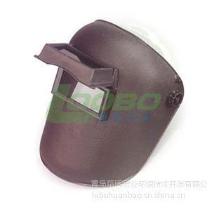 供应焊接防护面具面罩  焊接作业保护用具 厂家直销