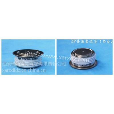 厂家供应zp型普通整流管ZP1000A,整流二极管平板凸台形凹台型