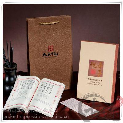 【古迹印象】线装丝绸书 袖珍版真丝邮票 中英文版 收藏商务礼品