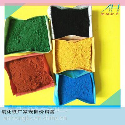 河北灵寿安鸿现货直销氧化铁黑 陶瓷胚泥颜料专用