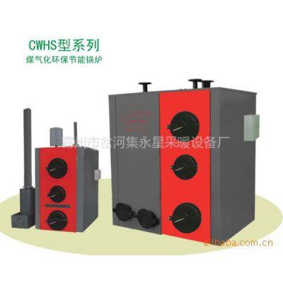 常年供应订制  生活热水锅炉 燃煤数控锅炉 无烟锅炉