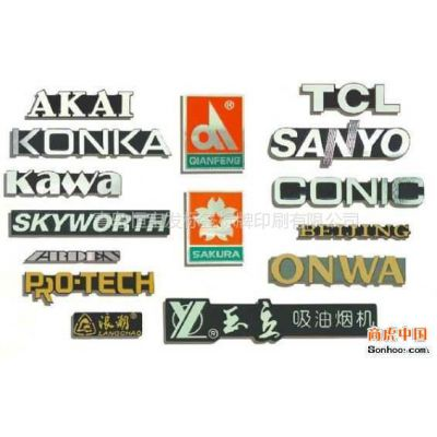 供应供应青岛标签标牌 制作铝标牌、铜标牌,不锈钢标牌