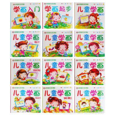 畅销童书 儿童学画画 学画入门 幼儿绘画 书籍批发