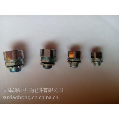 供应自固软管接头 金属接头 穿线软管接头