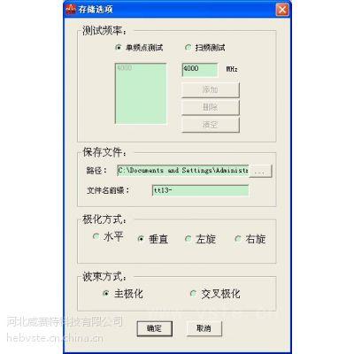 威赛特生产天线测量软件操作简单