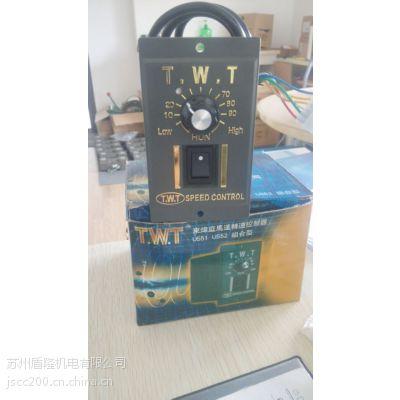 一级代理经销TWT调速器SPEED CONTROL