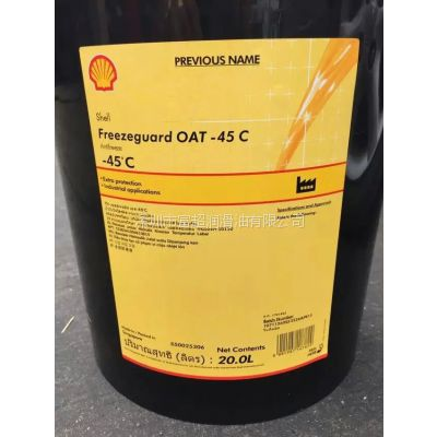 壳牌全效防冻液(OAT)-45℃