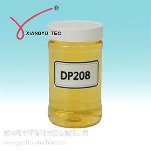 翔宇玉米浆阻垢分散剂 DP208 适用于玉米浆多效蒸发器