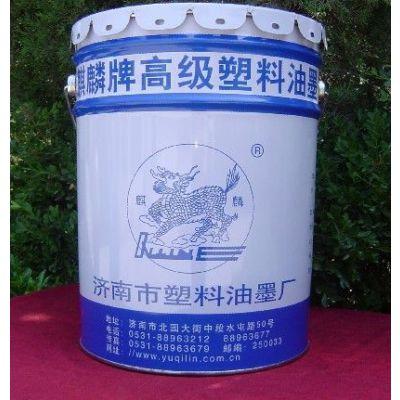 塑料袋软包装PE凹版表印油墨塑料包装袋专用印刷油墨不褪色油墨生产厂家