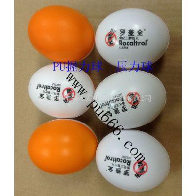 供应PU发泡压力球、可定制logo环保球