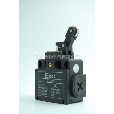 供应QDQ台湾侨电   行程开关  CT-CLS-327  物美价廉