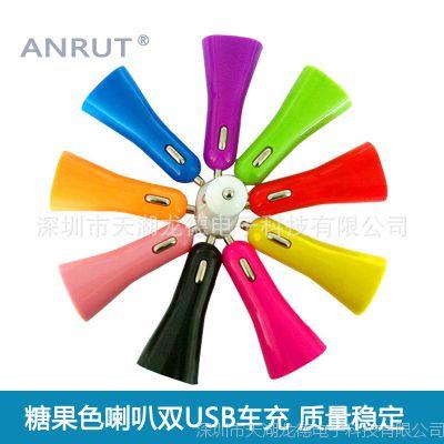 厂家批发双USB大喇叭车充 车载手机充电器 汽车配件用品 智能手机