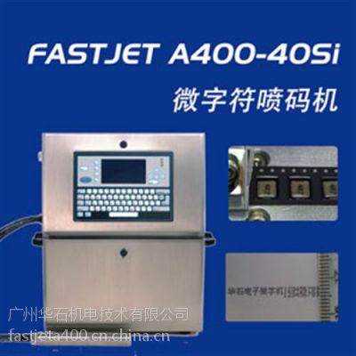 惠州喷码机价格|华石机电|地板喷码机价格