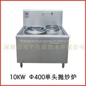 供应饭店小炒炉深圳双平SPL10-D400U单头抛炒炉