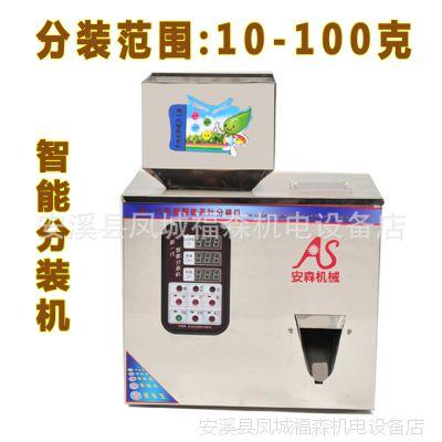 5-100克称重分装机 颗粒 铁皮石斛 枫斗 定量 动粉剂分装机