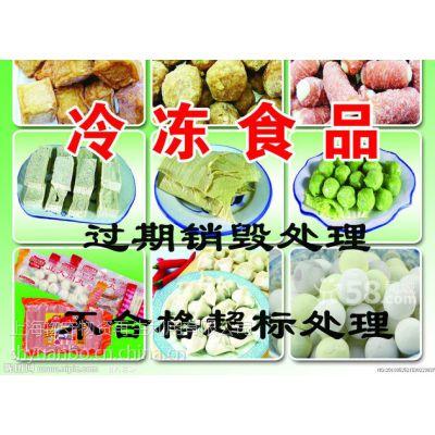 天津过期食品销毁天津接收处理各类临期或不合格商品
