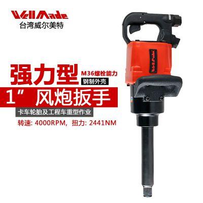 直销台湾WellMade大风炮气动扳手重型1寸风炮WW-9861轮胎工具拆卸