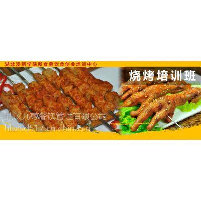 武汉烧烤技术培训哪里学习烧烤怎么开烧烤店