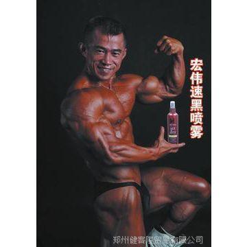 宏伟健美健身比赛油彩表演油彩速黑免晒仿晒深古铜色喷雾油彩