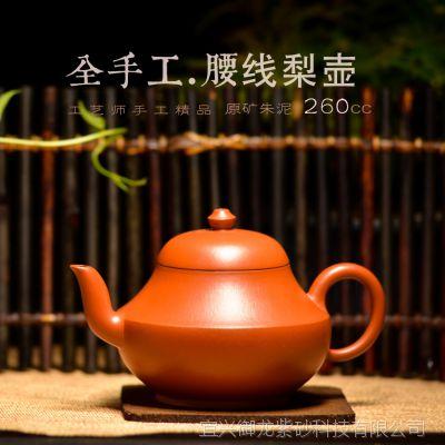 御龙紫砂 工艺师全手工原矿朱泥腰线梨壶紫砂茶壶 茶具礼品定制