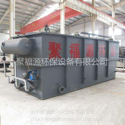 供应聚福源ZYW平流式溶气气浮机 气浮设备优秀生产厂家