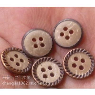 供应金属包边椰子纽扣,椰壳蘑菇扣,钟表椰子扣