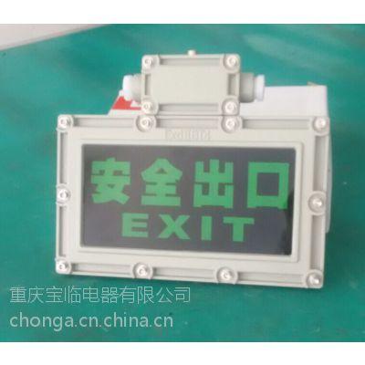 宝临电器 BAYD81防爆标志灯