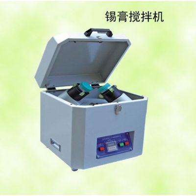 供应深圳鑫东科技/供应锡膏搅拌机