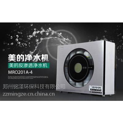 供应美的 MRO201A-4 无罐反渗透净水机