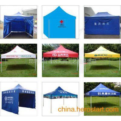 供应昆明广告帐篷,展览帐篷,休闲帐篷,太阳伞。