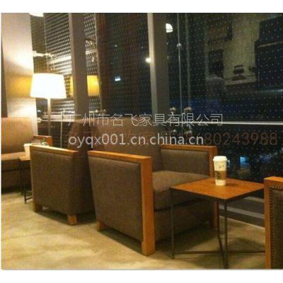 供应星巴克咖啡厅沙发,星巴克专用定做沙发,布衣实木脚咖啡厅沙发,广州名飞生产咖啡厅沙发