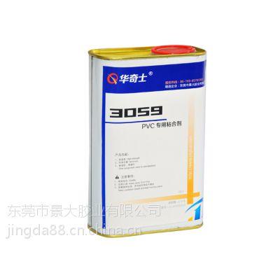 供应华奇士QIS-3059粘透明软PVC专用粘合剂