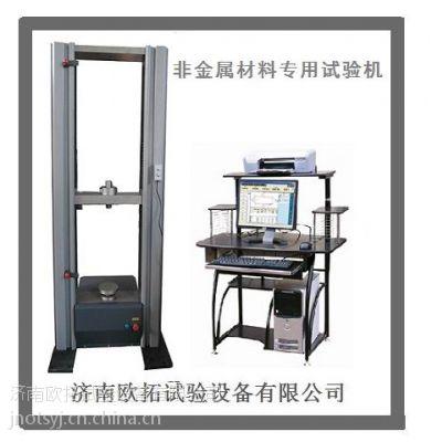 供应非金属(门式)拉力试验机,OTUO/欧拓非金属材料拉力试验机(门式)