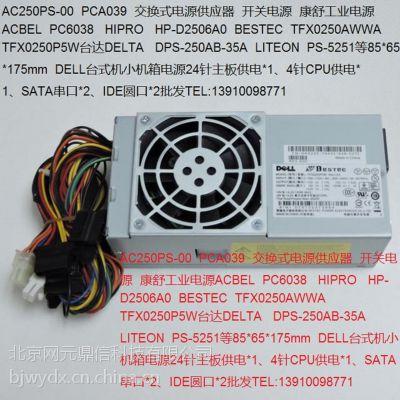 0T497G HP-D2506A0 560S 230S HIPRO高效 DELL台式机小机箱电源