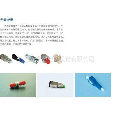 供应西安供应FC SC ST Lc光纤衰减器 3db  5db 10db 20db 30db