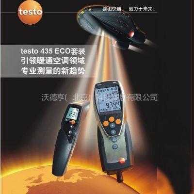 供应德国testo435多功能测量仪-原装现货,一级代理