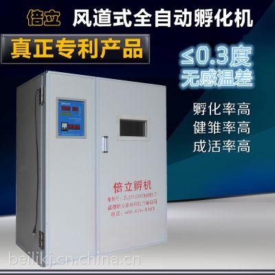 倍立孵化箱528枚小型全自动孵化机家用型孵化器