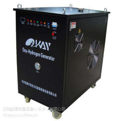 供应沃克能源OH1000水焊机,氢氧发生器,水燃料氢氧机