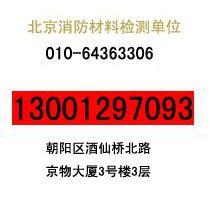 供应北京消防备案公司,北京消防备案