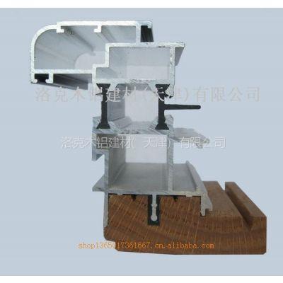 供应复合门窗型材厂家/复合型材加工/专业生产复合型材-【洛克】