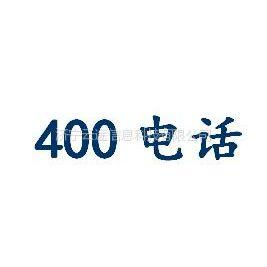 供应济宁400电话办理服务中心,可以往外拨打的400电话